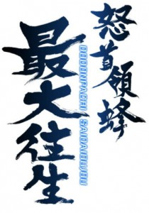 ddp5-logo